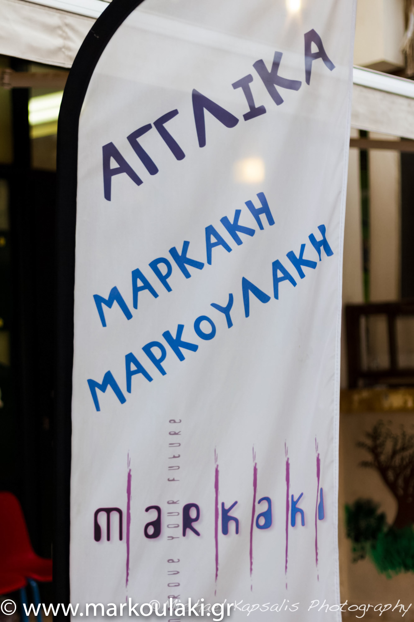https://markoulaki.gr/wp-content/uploads/2020/08/IMG_9346.jpg